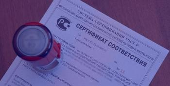 Сертификация и декларирование