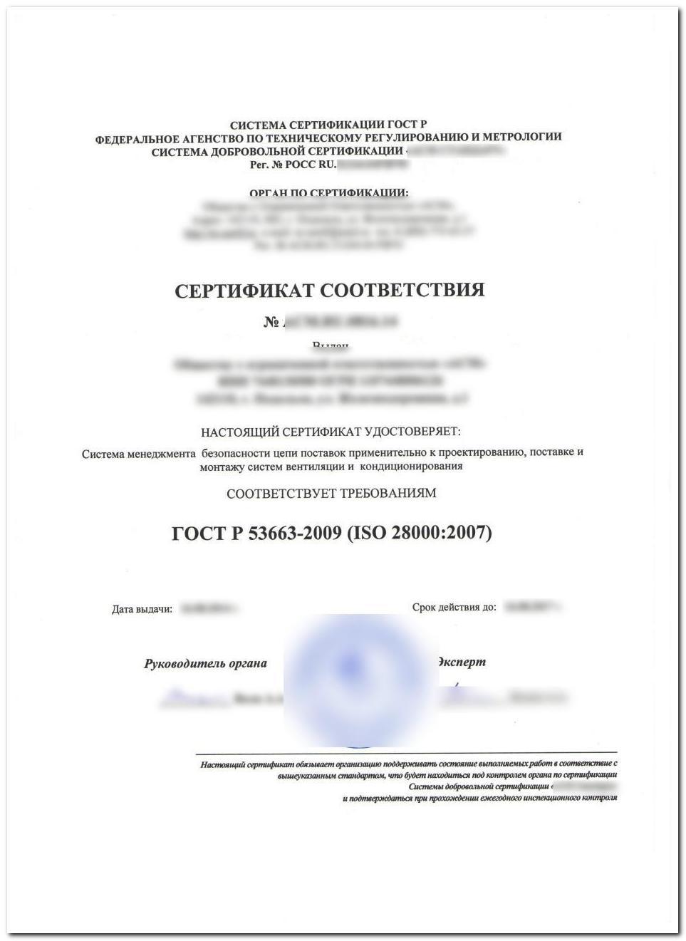 образец сертификата исо 28000