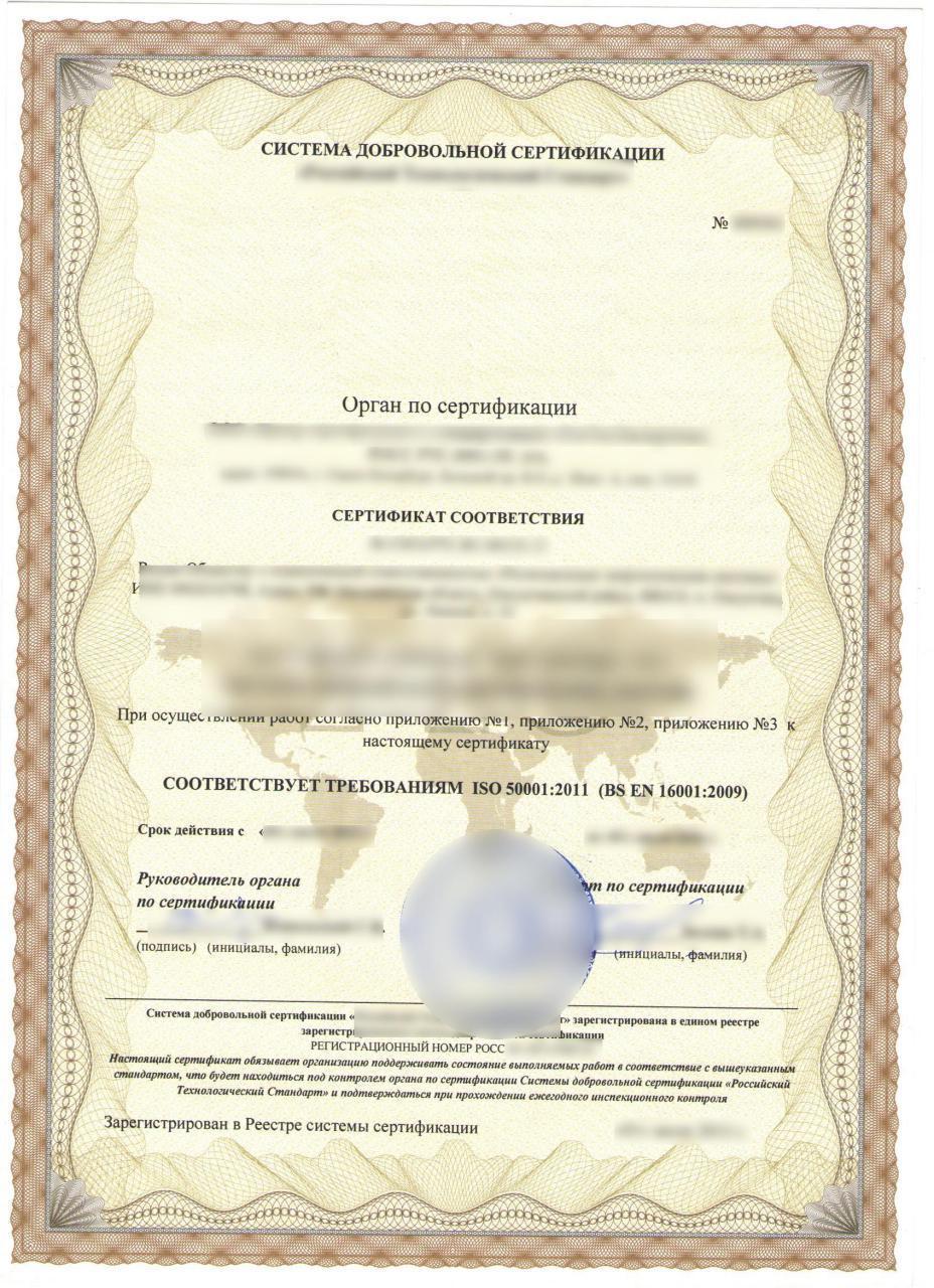 образец сертификата ИСО 50001