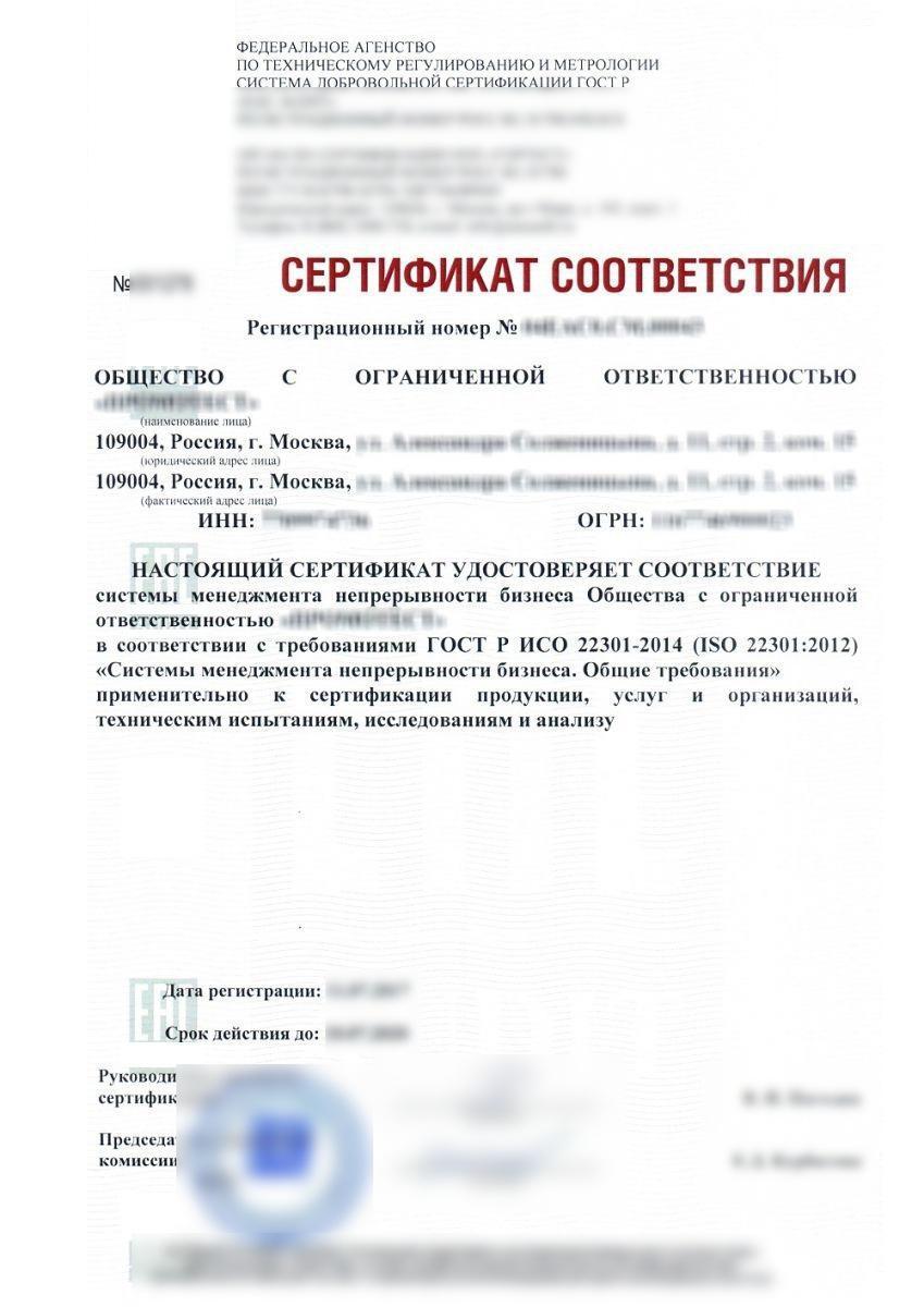 образец сертификата ИСО 22301
