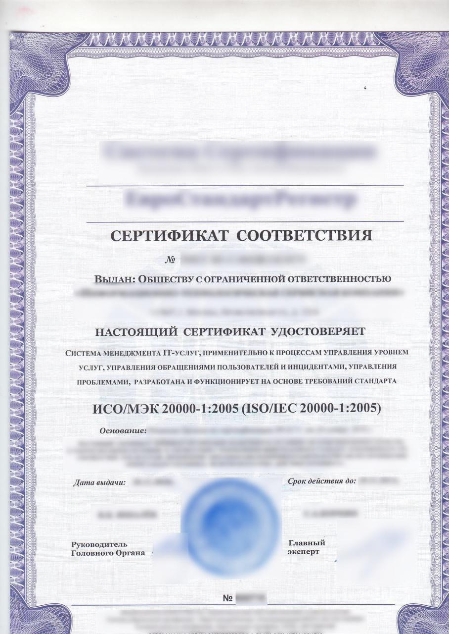 образец сертификата ISO/МЭК 20000