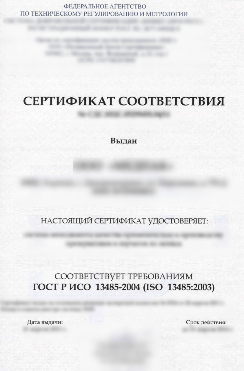 образец сертификата гост 13485
