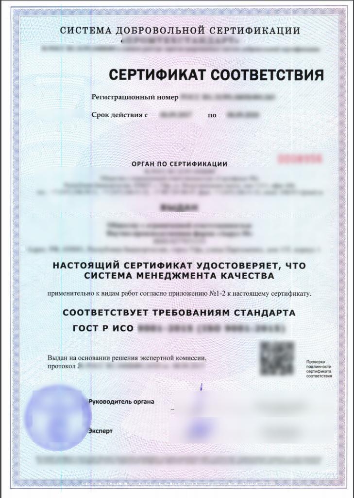 Образец сертификата ISO/PAS 28007