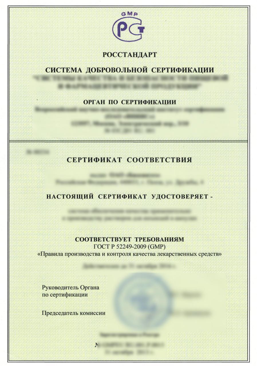 образец сертификата GMP