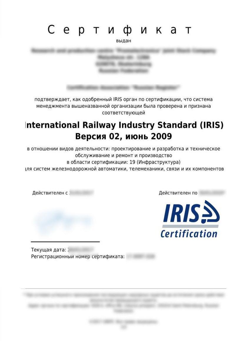 образец сертификата iris