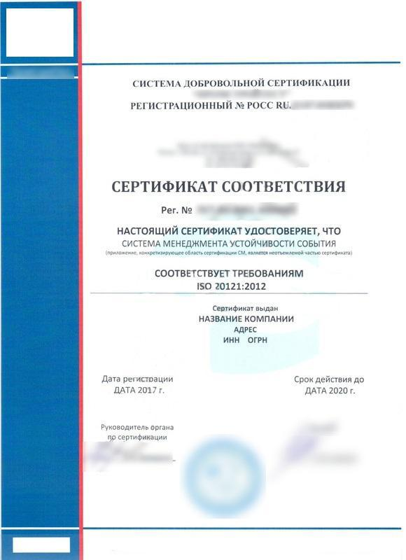образец сертификата исо 20121