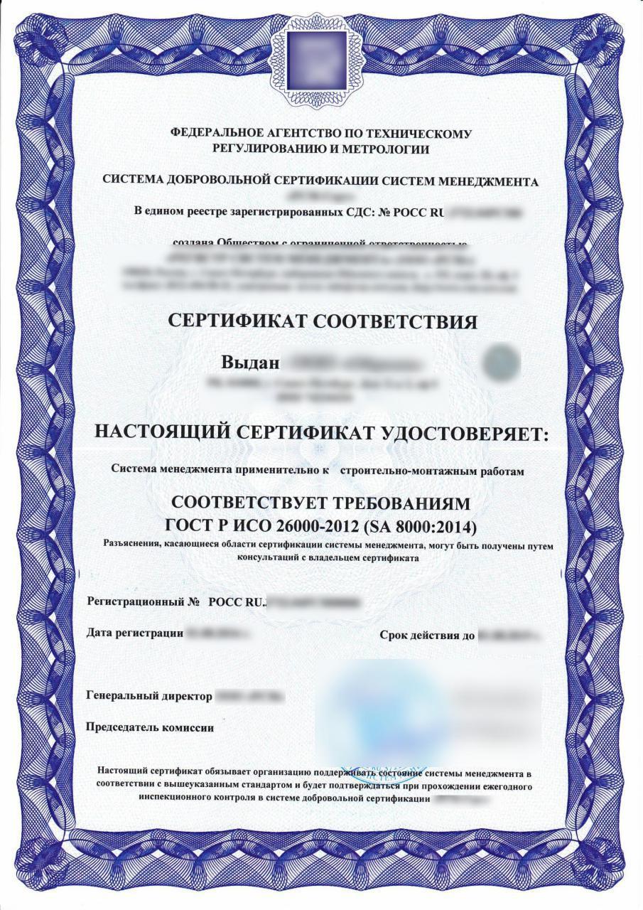 образец сертификата ИСО 26000