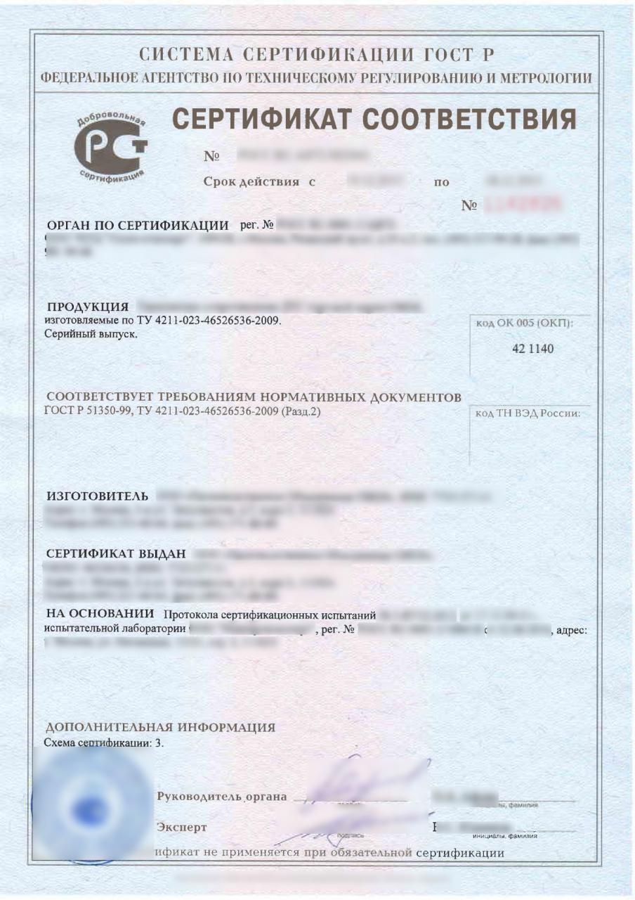 сертификат соответствия на ковролин образец