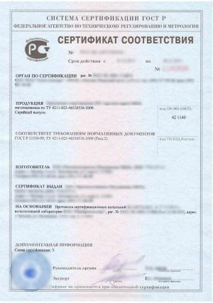 образец сертификата соответствия на светильники