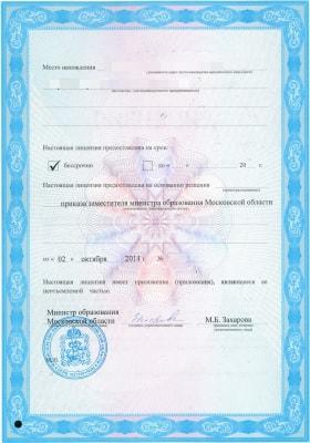 лицензия обучающего центра стр 3