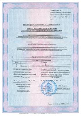 лицензия обучающего центра стр 2